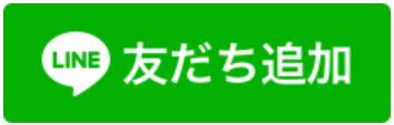 行木美千子公式LINEアカウント