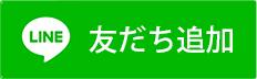 行木 美千子公式LINEアカウント