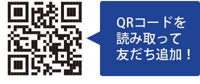 QRコードを読み取って友だち追加!